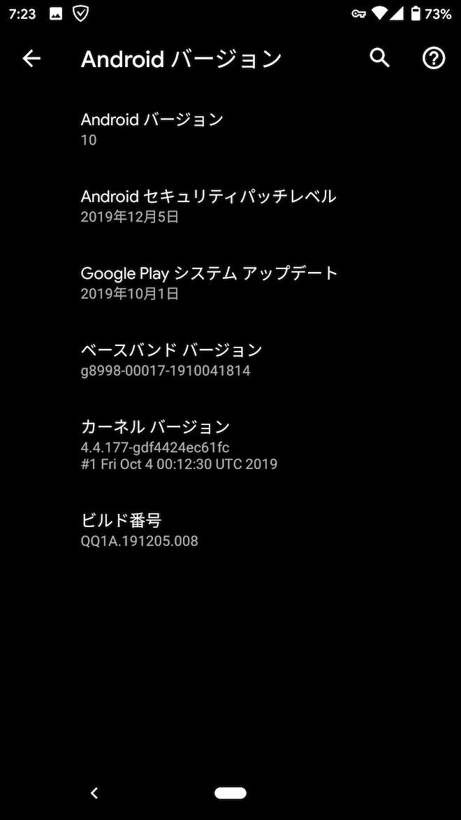 アップデート前のAndroidバージョン(Pixel2)