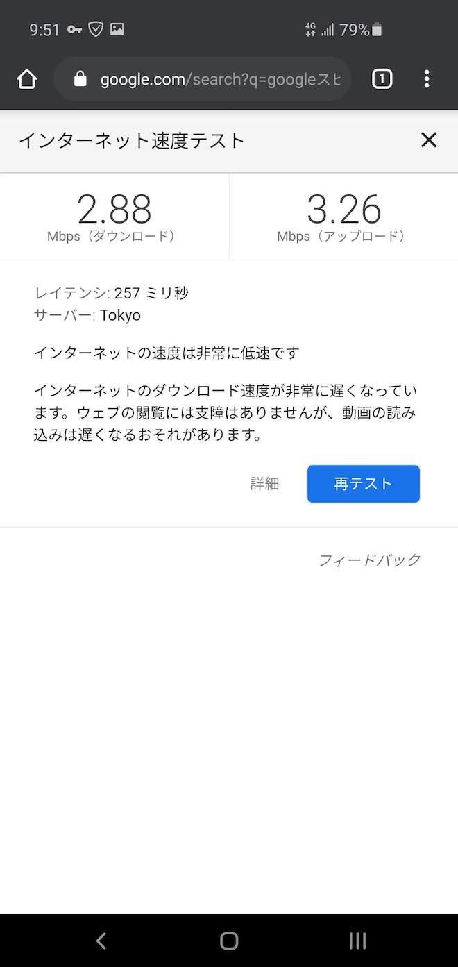 UQ mobileのSIMを香港版Galaxy S10に入れて計測した結果