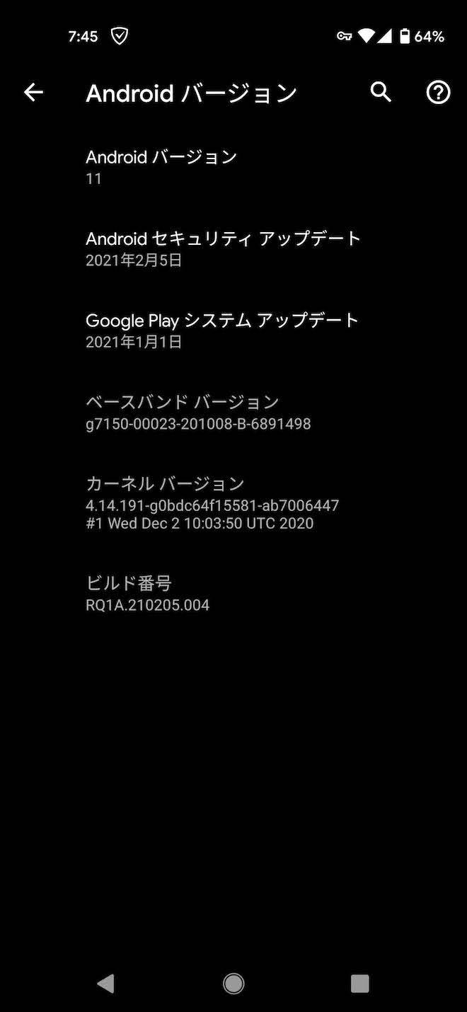 アップデート後の端末情報(Pixel4a)