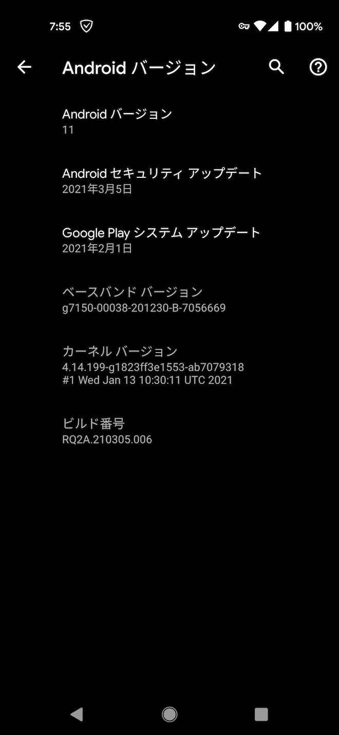 アップデート前の端末情報(Pixel4a)