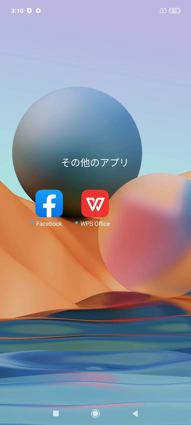 プリインストールアプリ2面目(その他のアプリフォルダ)