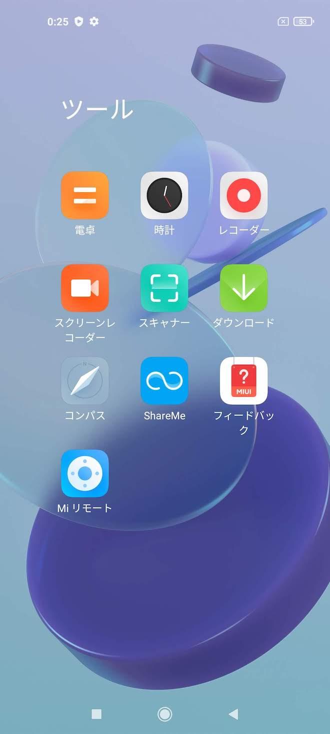 プリインストールアプリ2面目(ツールフォルダ)