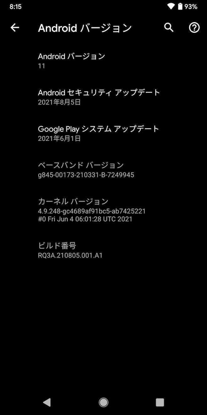 Pixel3アップデート前の端末情報