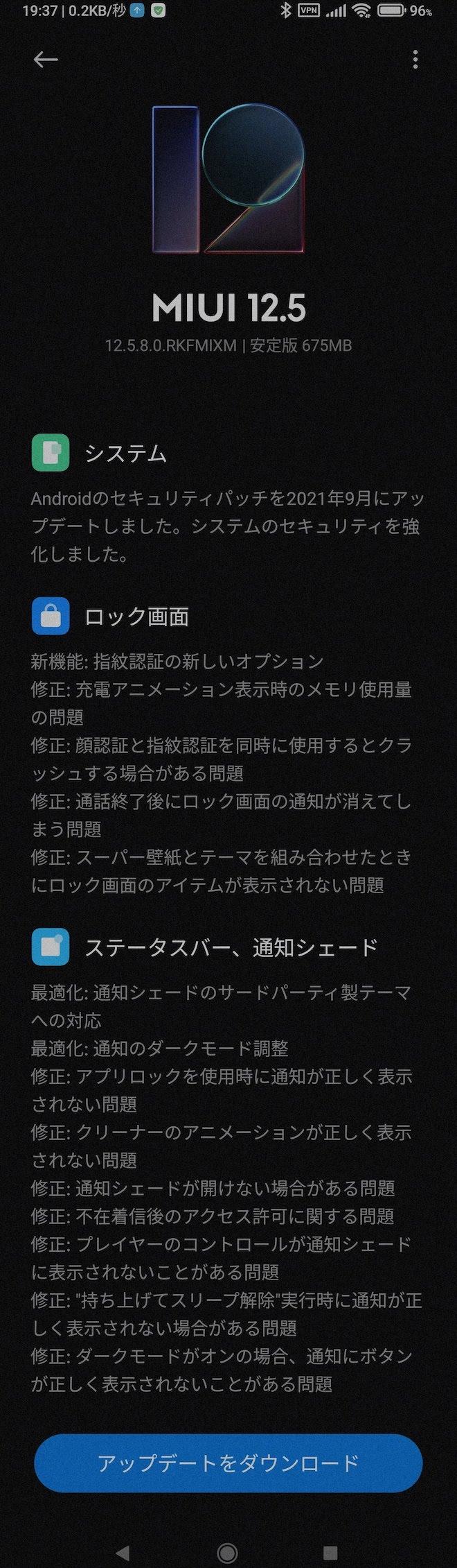Redmi Note 10 Proのアップデート通知