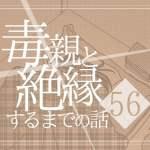 【56】毒親と絶縁するまでの話