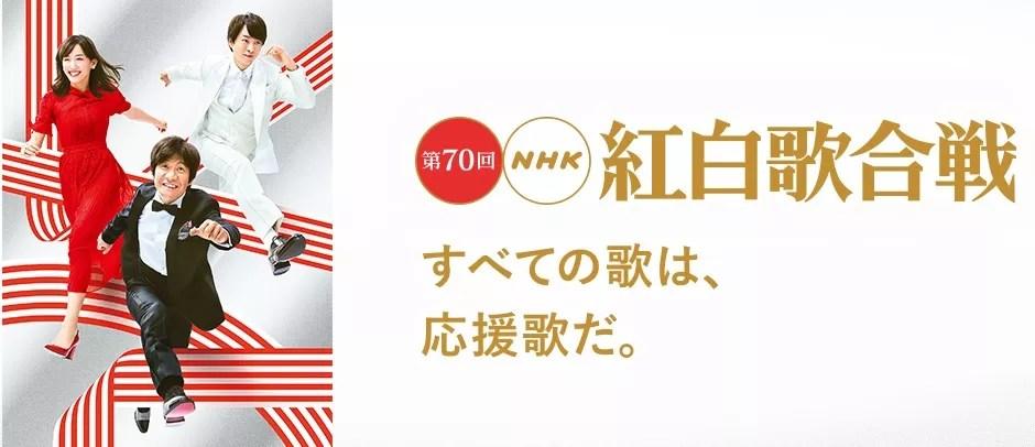NHK紅白2019動画を見逃し配信で無料視聴する方法