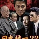 『日本統一23』のフル動画を無料視聴する方法