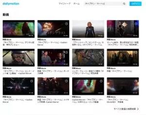 映画「キャプテン・マーベル」動画Dailymotion