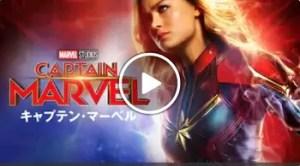 キャプテン・マーベル動画フル無料