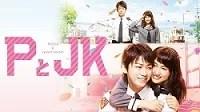 PとJK映画フル動画を無料視聴