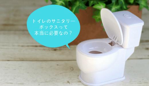 トイレにサニタリーボックスを「置く」「置かない」問題!使い捨てタイプや紙袋で代用する方法も