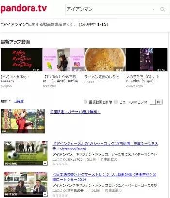 アイアンマン動画をpandoraで検索した結果