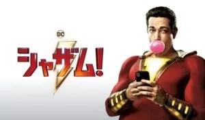 シャザム 映画動画(吹き替え字幕)フル無料視聴