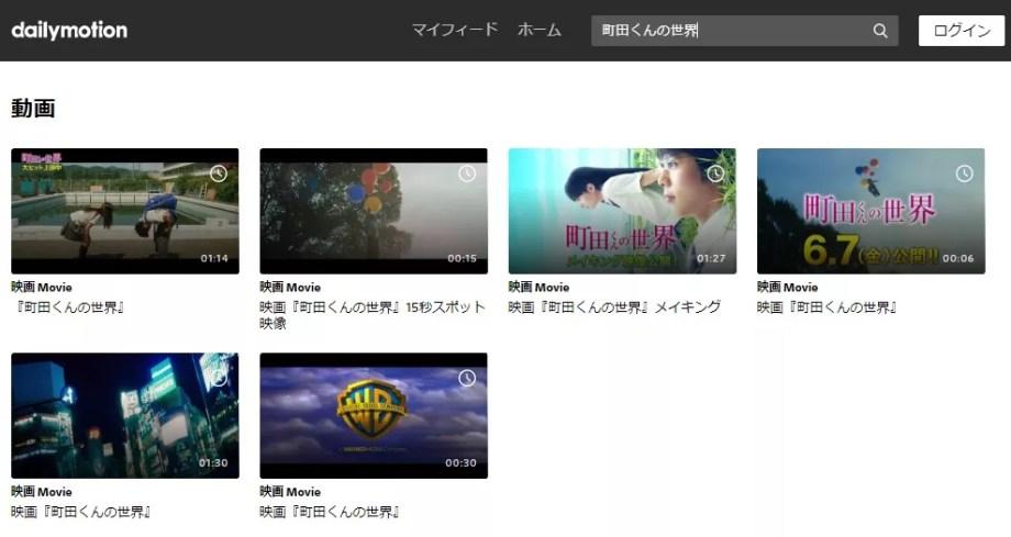 町田くんの世界 動画 Dailymotion