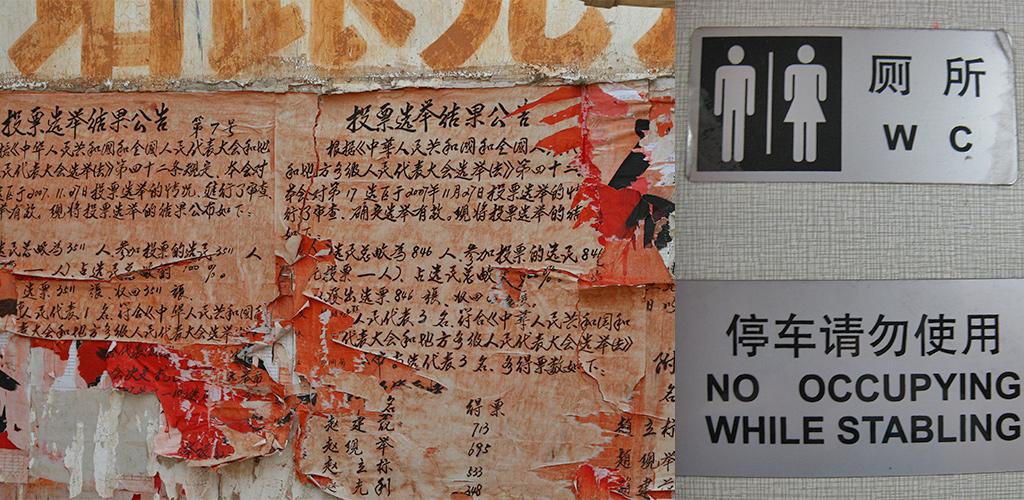 De borden in China begrijpen we niet meer