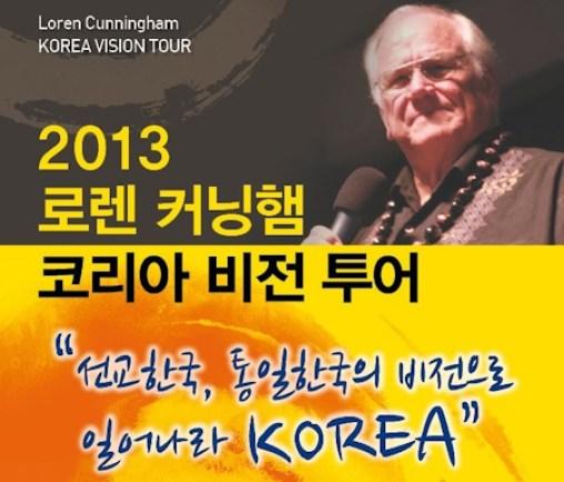 Korea Vision Tour-Web
