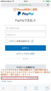 Paypalにログインする