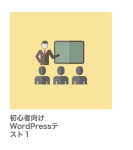 初心者向けWordPress サンプルテスト