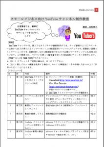 スモールビジネス向けYouTubeチャンネル制作教室