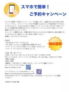 スマホで簡単!ご予約キャンペーン 05/11/2018 ver.