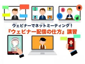 『ウェビナー配信の仕方』講習