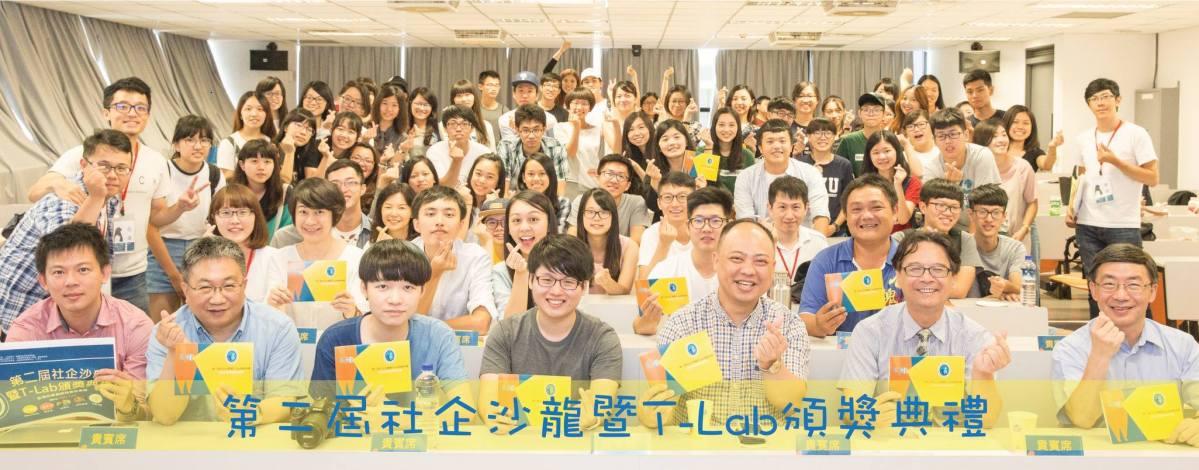 第二屆社企沙龍暨T-lab成果展