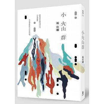 鐵與金:讀楊佳嫻《小火山群》