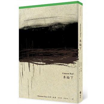 選讀赫曼•赫塞的《車輪下》-每個人都是教育體制下的犧牲者