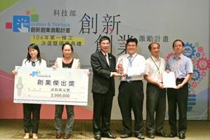 元智愛綠淨生技團隊獲創業傑出200萬元創業基金