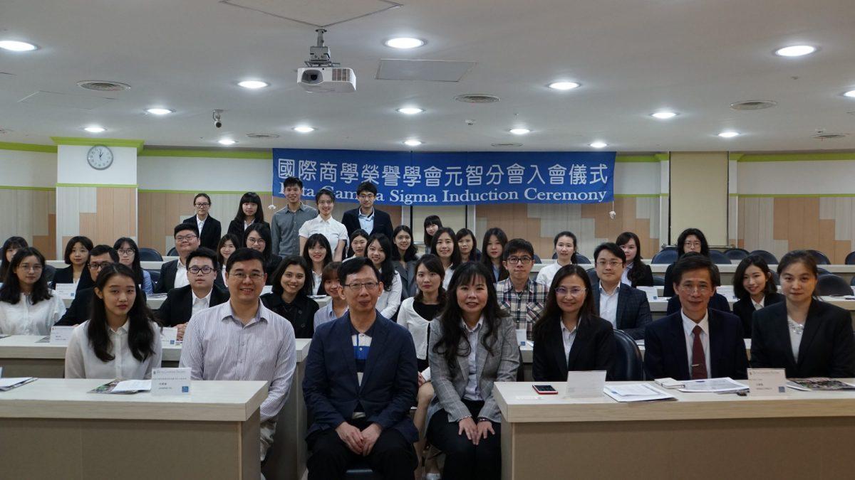 國際商學榮譽學會元智分會舉辦第四屆會員入會典禮