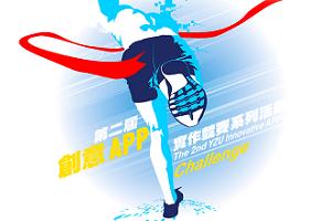 第二屆元智大學創意APP實作競賽活動 歡迎踴躍報名參賽