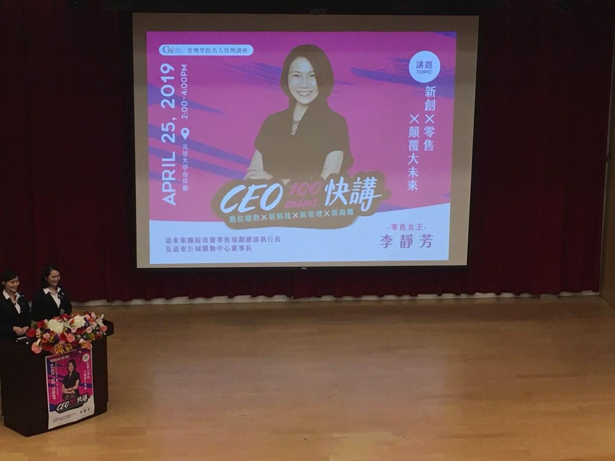 零售女王李靜芳:新創 X 零售 X 顛覆大未來