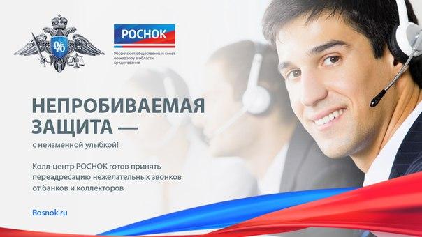 http://z.iticn.ru/podklyuchite-rosnok-k-peregovoram-s-bankami-i-kollektorami/