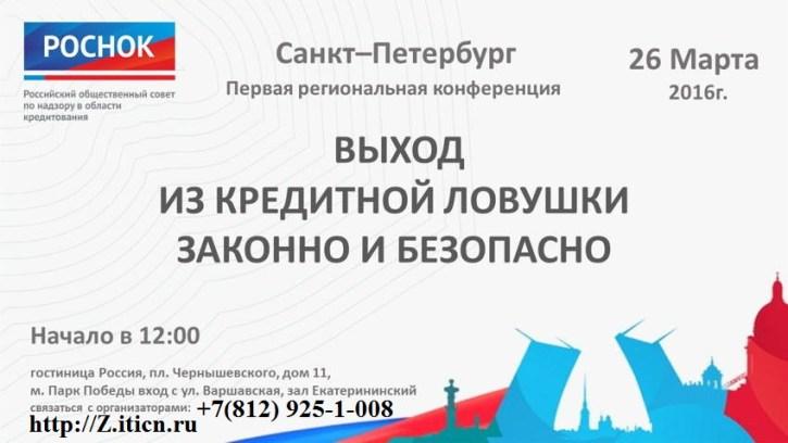 http://z.iticn.ru/pervaya-regionalnaya-konferenciya-vyxodi-iz-kreditnoj-lovushki-zakonno-i-bezopasno/