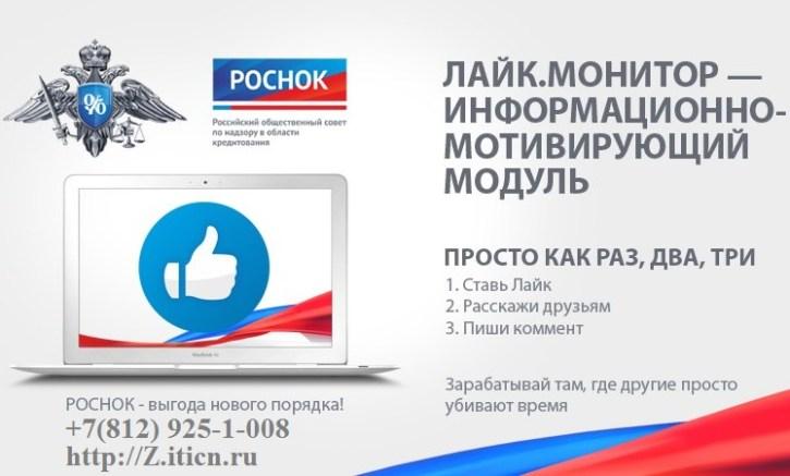 Rosnok-like