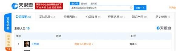 普思資本:熊貓互娛近20億元巨額投資損失全部由普思投資及實控人自己承擔