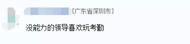 搜狐遲到1次罰款5塊變500!張朝陽曾說:勤奮工作有利于健康
