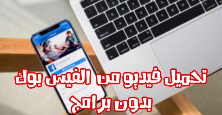 كيفية تحميل فيديو من الفيس بوك الى الهاتف أو الكمبيوتر بدون برامج