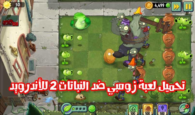 تحميل لعبة زومبي ضد النباتات 3 للكمبيوتر