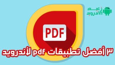 تحميل برنامج pdf للأندرويد لفتح المستندات - أفضل 3 تطبيقات pdf 2020