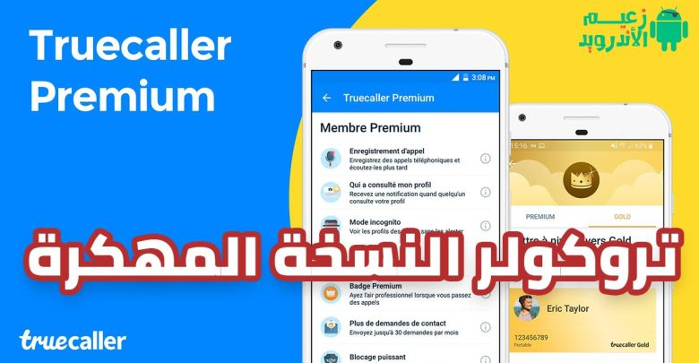 برنامج تروكولر برو مهكر 2020 - تروكولر جولد Truecaller Premium