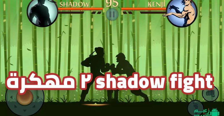 shadow fight 2 مهكرة