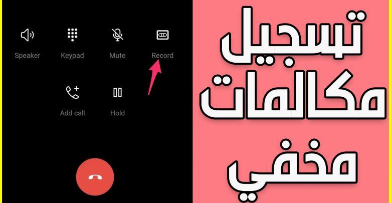 برنامج تسجيل المكالمات بدون علم المستخدم |أفضل 3 تطبيقات للأندرويد
