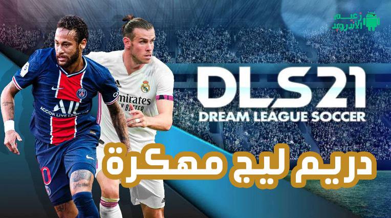 حصريا تحميل لعبة دريم ليج 2021 مهكرة للأندرويد Dream League 2021