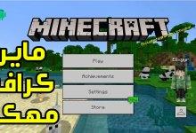 تحميل ماينكرافت بوكيت إيديشين مهكرة Minecraft Pocket Edition الآن | اللعبة الرائعة رقم 1 في العالم 2021