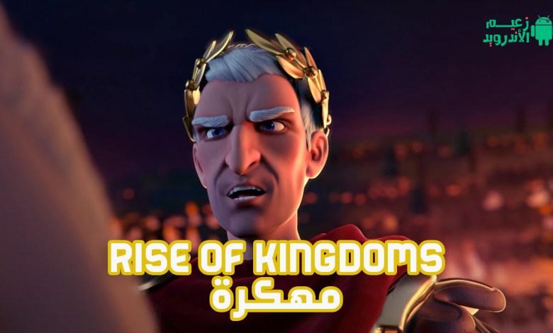 تحميل لعبة rise of kingdoms مهكرة اخر اصدار 2021