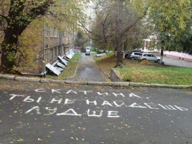 Сообщения с асфальта во дворах наших домов (19 фото)