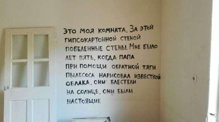 Дневник на стенах расселенного барака (9 фото)