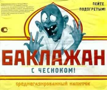 Смешные пародии на рекламу (19 фото)