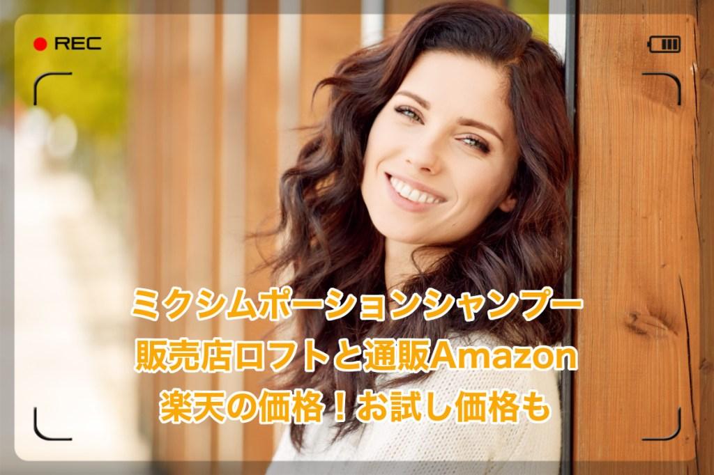 ンシャンプー【販売店ロフトと通販Amazon,楽天の価格!お試し価格も】